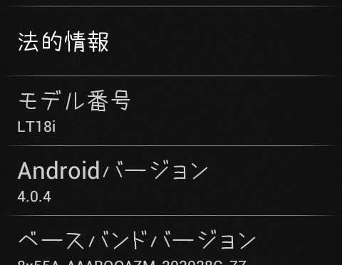 KTG kernel 2.01 beta for ICS on xperia arc/arcS のソースについて